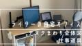 ライターの仕事部屋。私のデスクと仕事道具を紹介